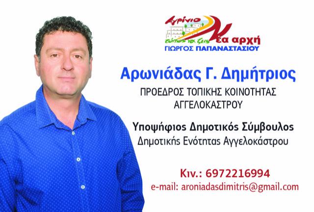 Δημήτριος Αρωνιάδας | Υποψήφιος Δημοτικός Σύμβουλος