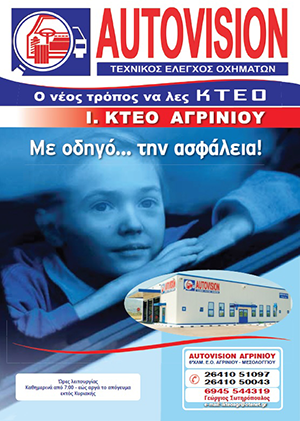 Autovision - KTEO | agrinionet.gr
