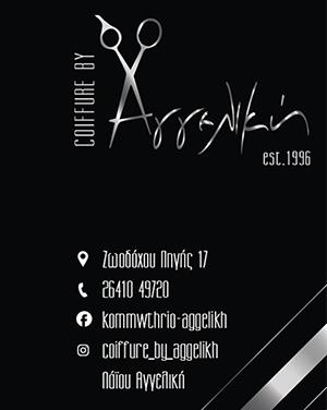 Coiffure Αγγελική |agrinionet.gr