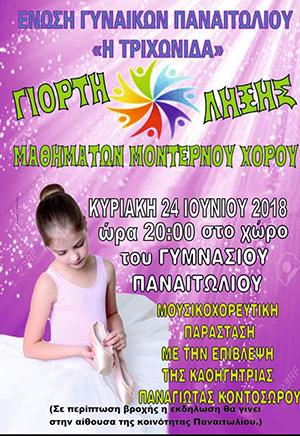 Ένωση Γυναικών Παναιτωλίου - Γιορτή Λήξης|agrinionet.gr