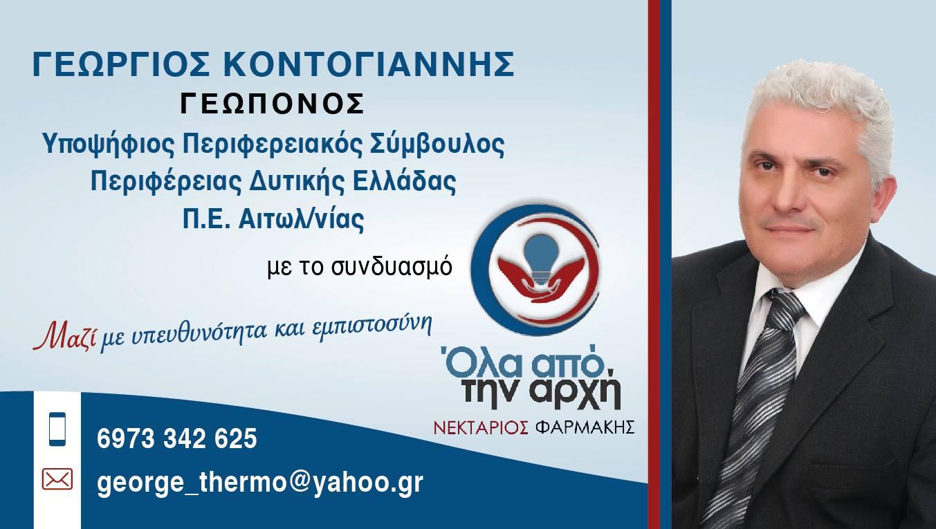 Γιώργος Κοντογιάννης | Υποψήφιος Περιφερειακός Σύμβουλος Δυτικής Ελλάδας
