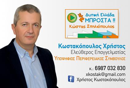 Κωστακόπουλος Χρήστος | Υποψήφιος Περιφερειακός Σύμβουλος