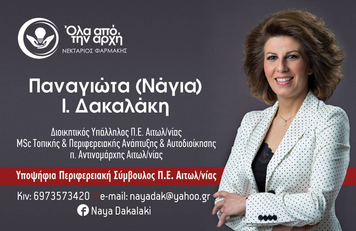 Νάγια Δακαλάκη | Υποψήφιος Περιφερειακός Σύμβουλος