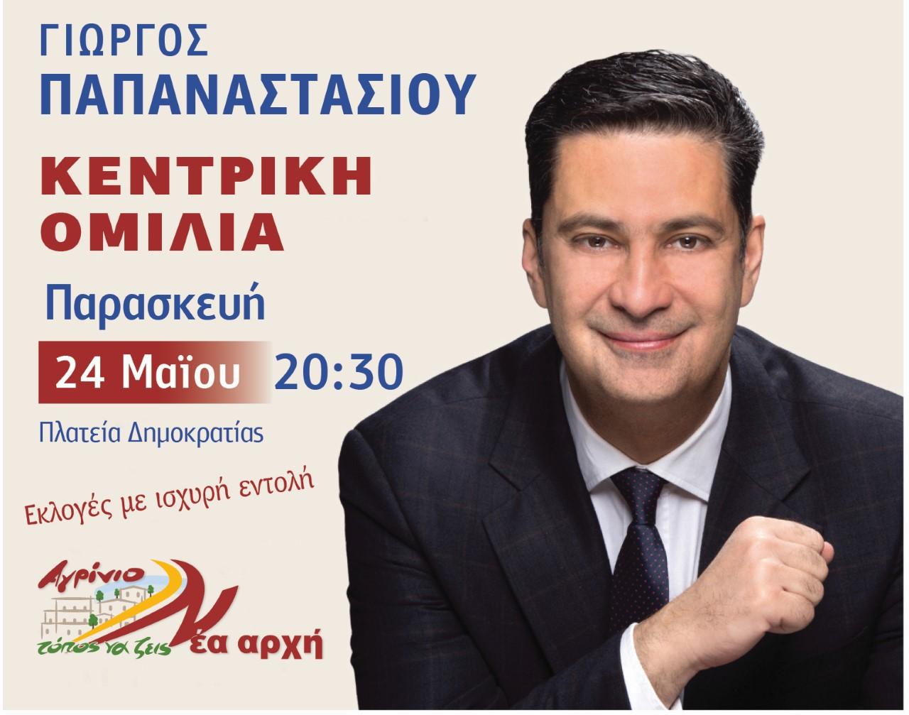 Γιώργος Παπαναστασίου | Υποψήφιος Δήμαρχος Αγρινίου