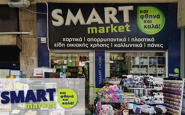 Super Προσφορές | Smart Market