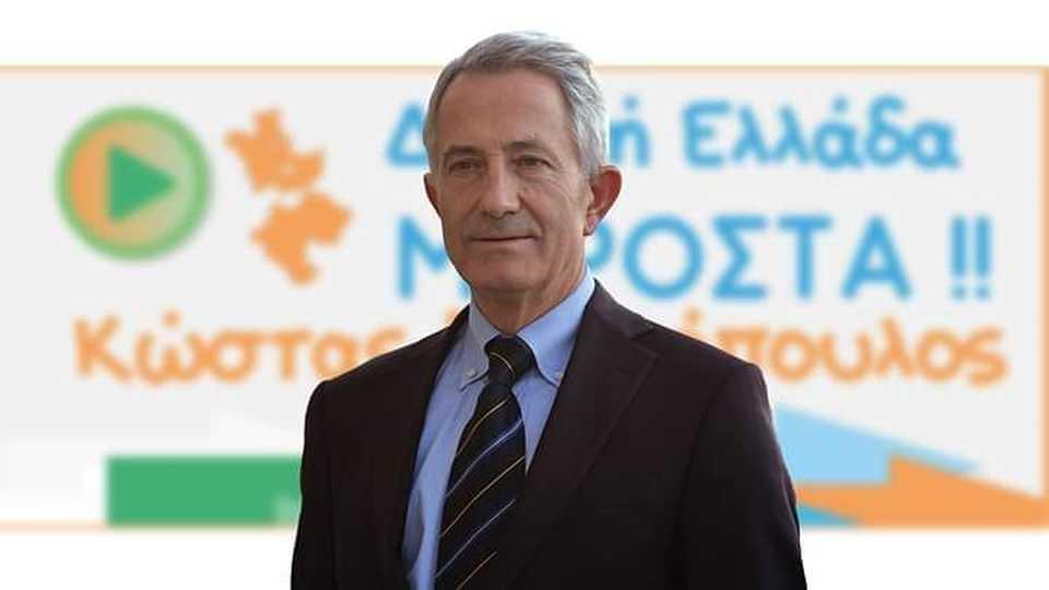 Δυτική Ελλάδα Μπροστά | Κώστας Σπηλιοτόπουλος